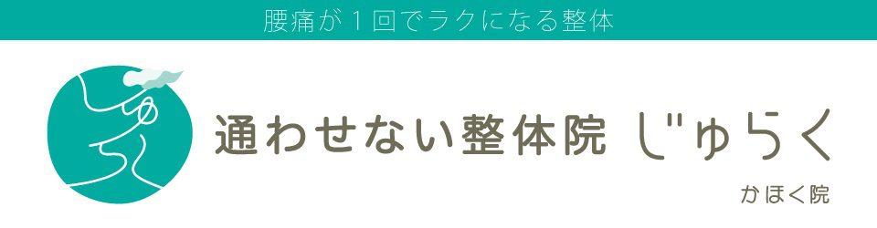 石川県の整体で圧倒的な改善実績を誇る『通わせない整体院じゅらく』金沢市からも腰痛で多数来院!